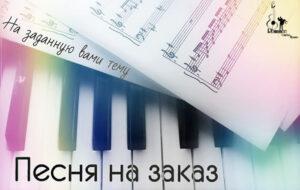 Стихи и песни