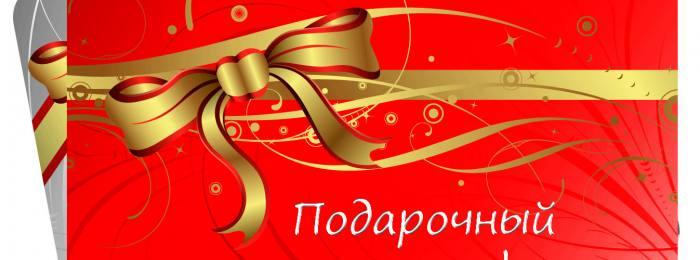 Подарочные сертификаты для женщин на Новый год