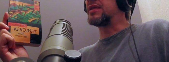 Студия записи аудиокниг